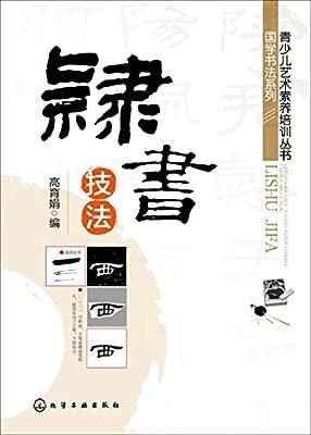 青少儿艺术素养培训丛书·国学书法系列:隶书技法.pdf