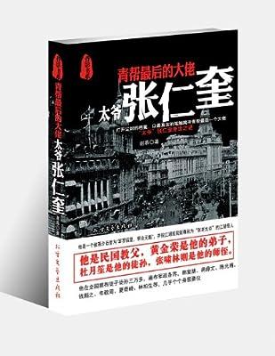"""青帮最后的大佬:""""太爷""""张仁奎.pdf"""