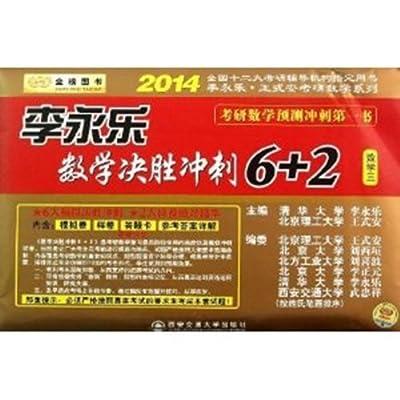 2014金榜图书 李永乐数学决胜冲刺6+2 数学三.pdf