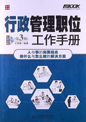 行政管理职位工作手册.pdf