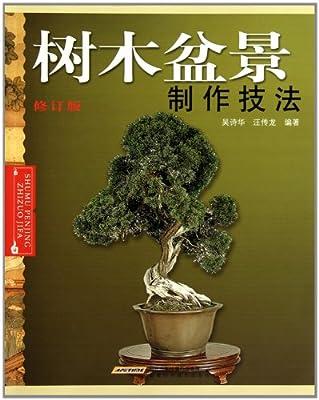 树木盆景制作技法.pdf
