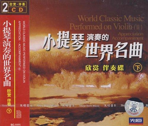 小提琴演奏的世界名曲欣赏 伴奏 下 2CD