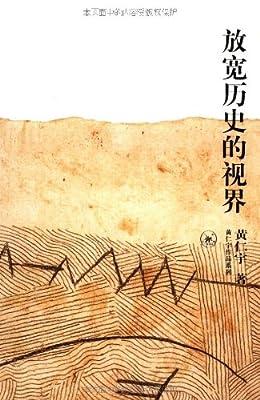 放宽历史的视界.pdf