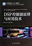 """工业和信息化部""""十二五""""规划教材·21世纪高等院校电气工程与自动化规划教材:DSP控制器原理与应用技术"""