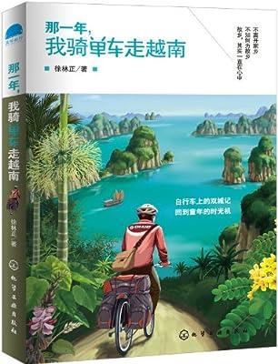 那一年,我骑单车走越南.pdf