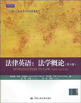 21世纪法学系列双语教材•法律英语:法学概论.pdf