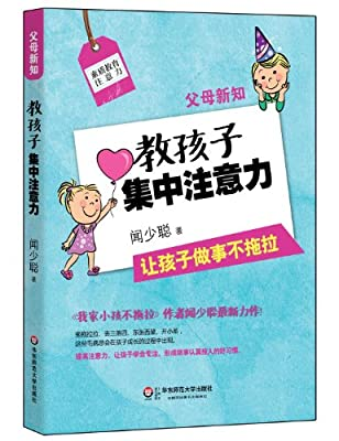 父母新知:教孩子集中注意力.pdf