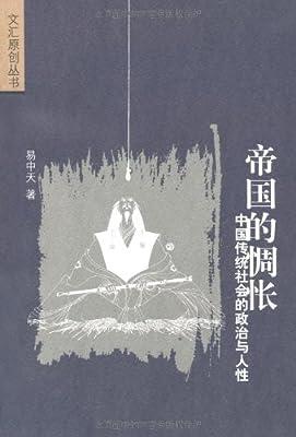 帝国的惆怅:中国传统社会的政治与人性.pdf