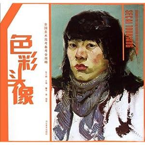 周边美术高考头像全攻略全国备考/宫六朝上海攻略7日自驾游色彩图片