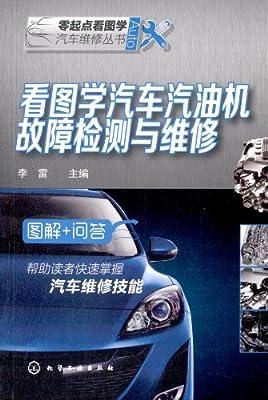看图学汽车汽油机故障检测与维修.pdf