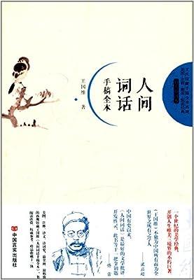 人间词话:手稿全本.pdf