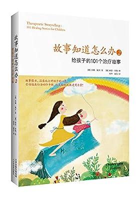故事知道怎么办2:给孩子的101个治疗故事.pdf