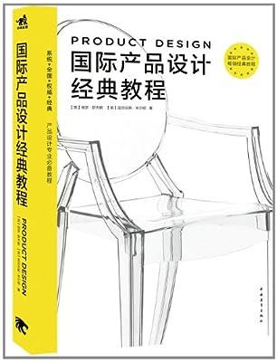 国际产品设计经典教程.pdf