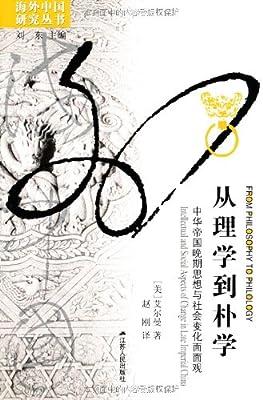 从理学到朴学:中华帝国晚期思想与社会变化面面观.pdf