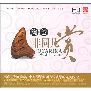 梁祝六孔陶笛曲谱; 陶笛非同凡赏(cd);