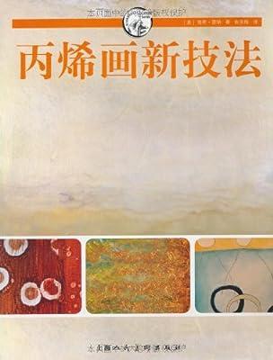 西方经典美术技法译丛:丙烯画新技法.pdf