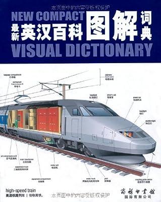 最新英汉百科图解词典.pdf