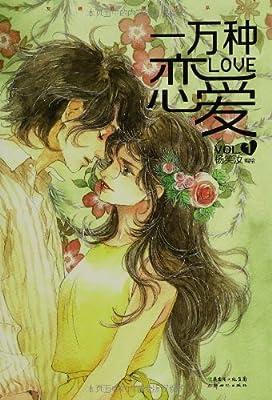 一万种恋爱1.pdf