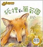 塔木德绘本系列(智慧篇):狐狸和葡萄园-图片