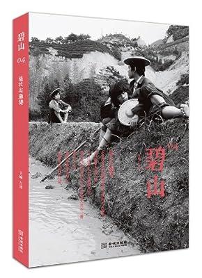 碧山04:结社与雅集.pdf