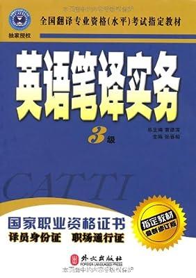 全国翻译专业资格考试指定教材•英语笔译实务.pdf