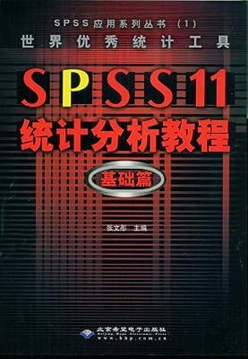 SPSS11统计分析教程:基础篇.pdf