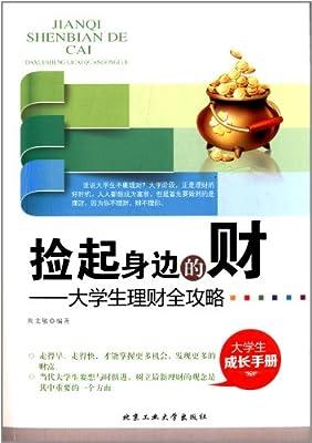 捡起身边的财:大学生理财全攻略.pdf
