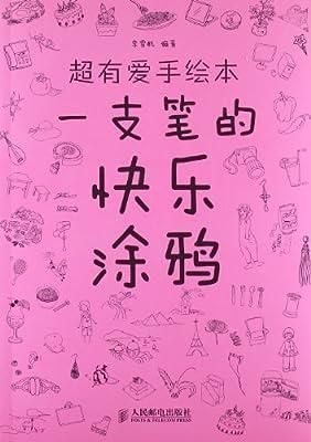 超有爱手绘本:一支笔的快乐涂鸦.pdf