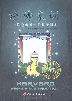 哈佛家训:一位哈佛博士的教子课本.pdf