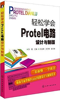 轻松学会Protel电路设计与制版.pdf