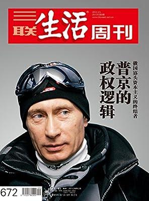 三联生活周刊·普京的政权逻辑.pdf