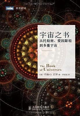宇宙之书:从托勒密、爱因斯坦到多重宇宙.pdf
