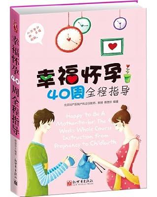 幸福怀孕40周全程指导.pdf