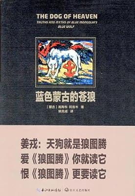 蓝色蒙古的苍狼.pdf
