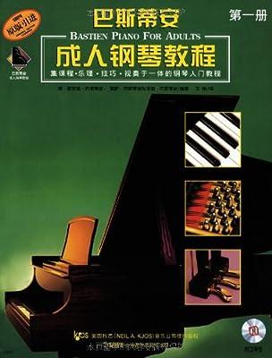 巴斯蒂安成人钢琴教程.pdf