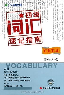 文都教育:4级词汇速记指南.pdf
