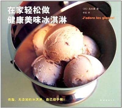 在家轻松做健康美味冰淇淋.pdf