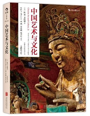 中国艺术与文化.pdf