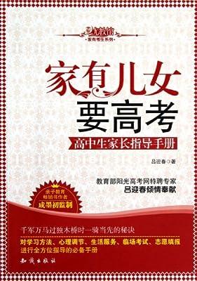 家有儿女要高考:高中生家长指导手册.pdf