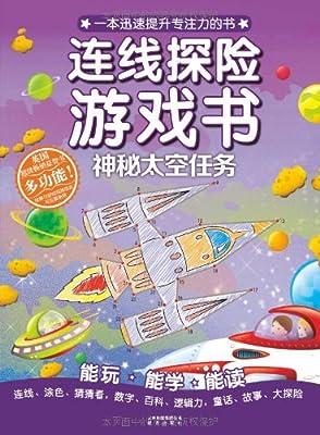 连线探险游戏书:神秘太空任务.pdf