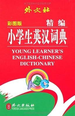 外文社精编小学生英汉词典.pdf