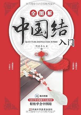 全图解中国结入门.pdf