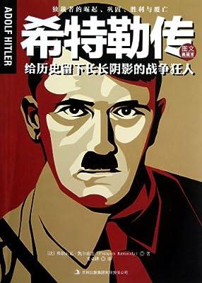 希特勒传.pdf