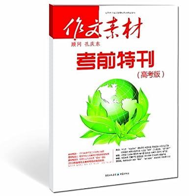 作文素材:考前特刊.pdf