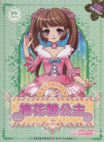 糖果公主的奇妙衣橱:棉花糖公主图片
