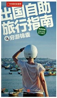 出国自助旅行指南 是一本地球上最好用的出国旅行指南 告别高消费 屌丝们马上去旅游咯!.pdf