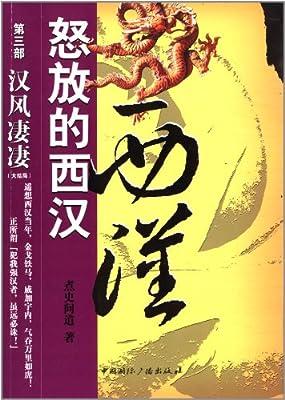 怒放的西汉:汉风凄凄.pdf