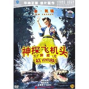 神探飞机头(dvd)
