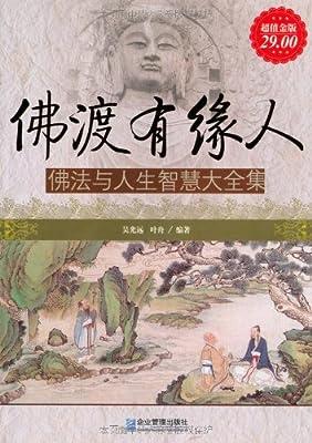 佛渡有缘人:佛法与人生智慧大全集.pdf