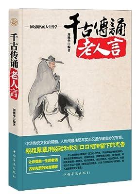 千古传诵老人言.pdf